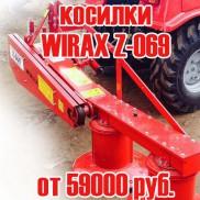 Польская косилка роторная навесная Wirax Z-069