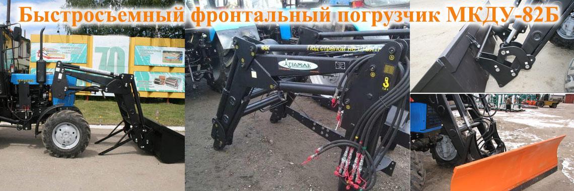 Усиленный погрузчик МКДУ-82Б (Аграмак) для трактора МТЗ