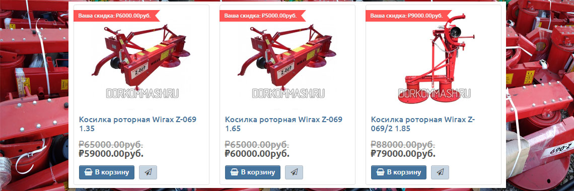 РАСПРОДАЖА!!! Косилки Wirax Z-069  в г. Казань и Н.Челны