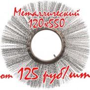 120х550 металлическая
