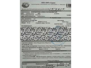 Оправка транспортной компанией комплекта щеточных дисков в дорож