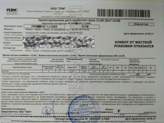 Поручение экспедитору Казань-Пермь