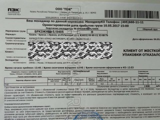Поручение экспедитору Казань-Брянск