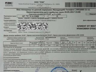 Поручение экспедитору Казань-Саратов