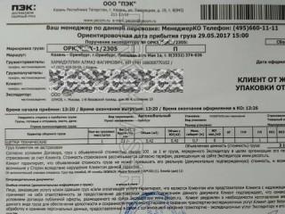 Поручение экспедитору Казань-Оренбург